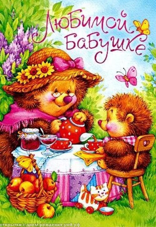 Божественная и прелестная открытка с днём рождения бабушке, с днём рождения, любимая наша бабушка! Открытка для инстаграм!