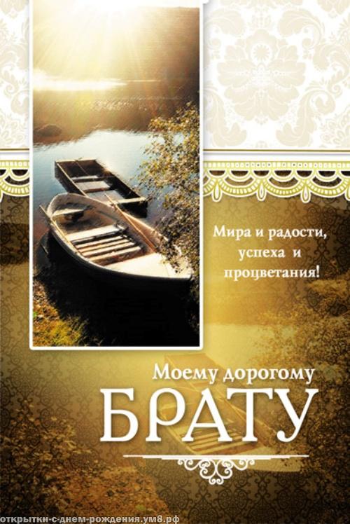 С днем рождения брат христианские открытки