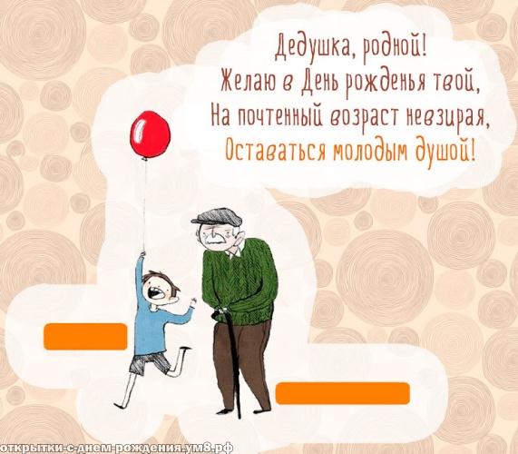 Манящая и чарующая картинка для любимого дедушки в день рождения! Переслать открытку в viber!
