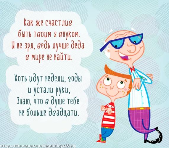 Дедушке