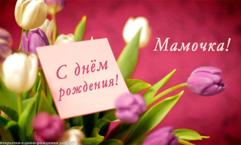Искромётная и очаровательная открытка с днём рождения мама! Прими поздравления, дорогая мама, мамочка, мамулечка! Переслать картинку в instagram!