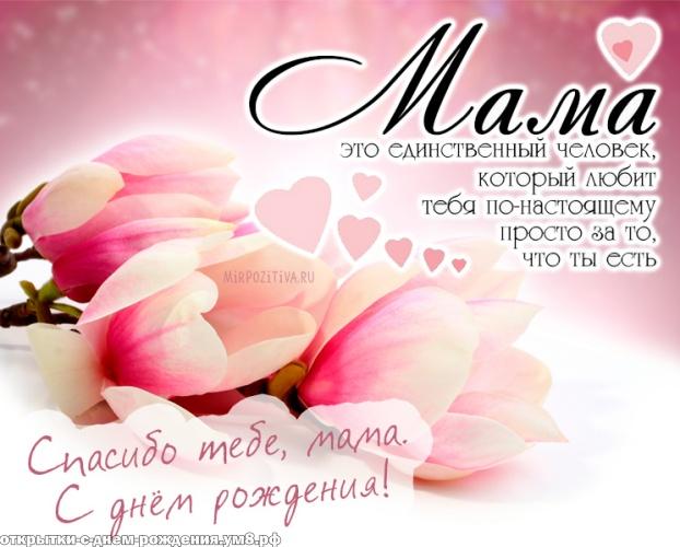 Грациозная и непосредственная открытка с днём рождения маме, мамочке, мамуле! Открытка для инстаграм!
