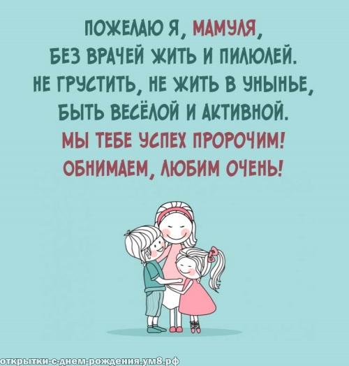 Игривая и шикарная картинка с днём рождения маме, мамочке, мамуле! Переслать открытку в viber!