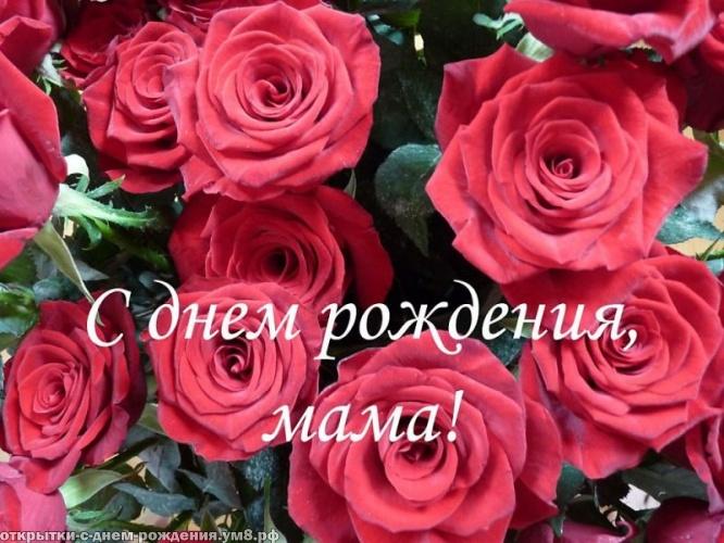 Дружелюбная и фантастическая картинка маме на день рождения от дочки и сына, пожелания своими словами! Отправить картинку по сети!