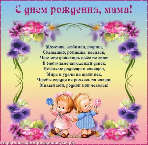 Неповторимая и самая-самая открытка с днём рождения мама! Прими поздравления, дорогая мама, мамочка, мамулечка! Поделиться картинкой в вацап!