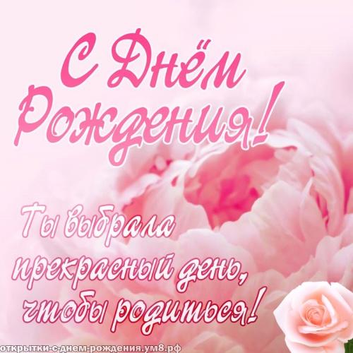 """Картинки по запросу """"открытки с днем рождения"""""""