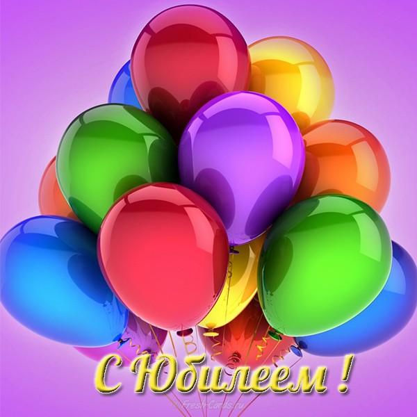 Поздравительная картинка к юбилею и с днем рождения