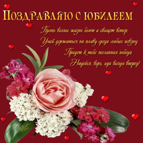 Праздничная открытка к юбилею в день рождения