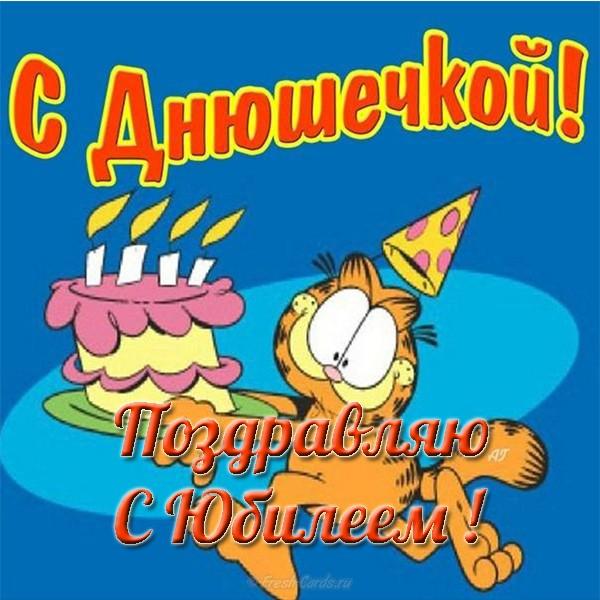 Яркая картинка к юбилею на день рождения
